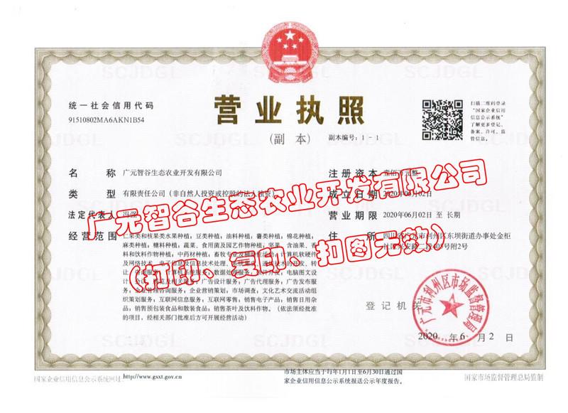 广元智谷生态农业开发有限公司_800-581.jpg