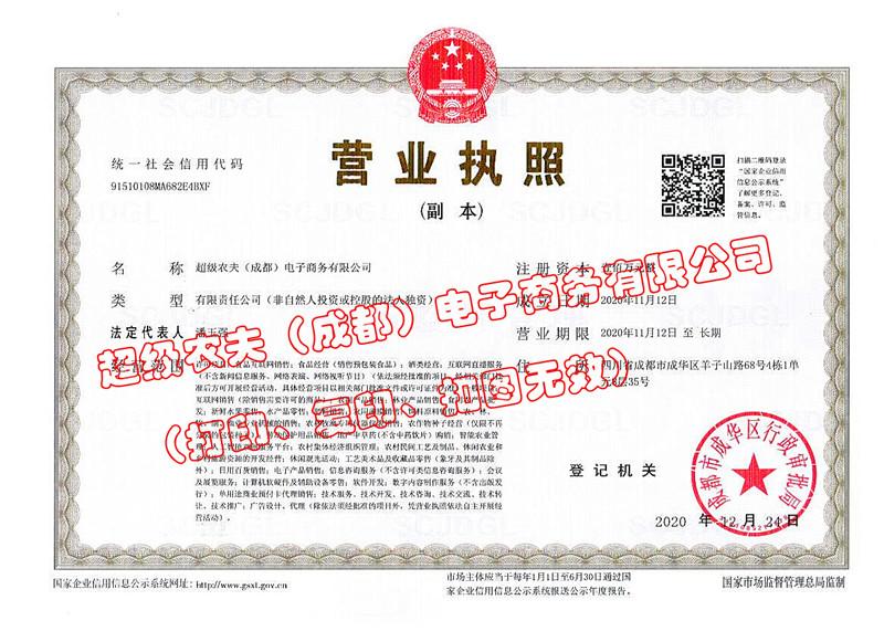 超级农夫(成都)电子商务有限公司-800-581.jpg