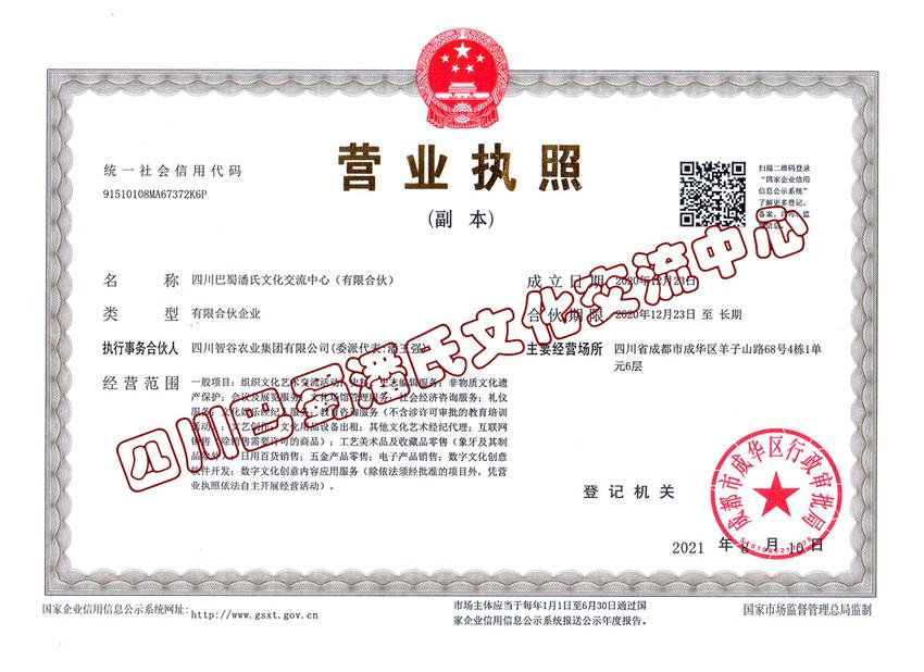 四川巴蜀潘氏文化交流中心850-618.jpg
